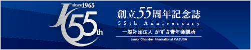 かずさ青年会議所創立55周年記念誌