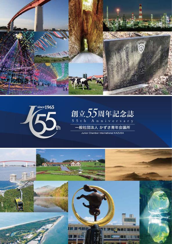 かずさ青年会議所創立55周年記念誌発行のお知らせ